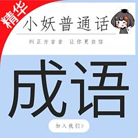普通话考试测试四字词成语