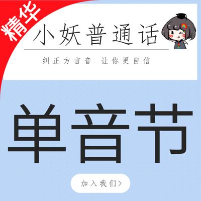 普通话考试第一题单音节字词
