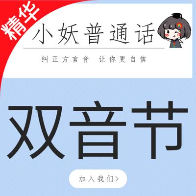 普通话考试第二题双音节字词