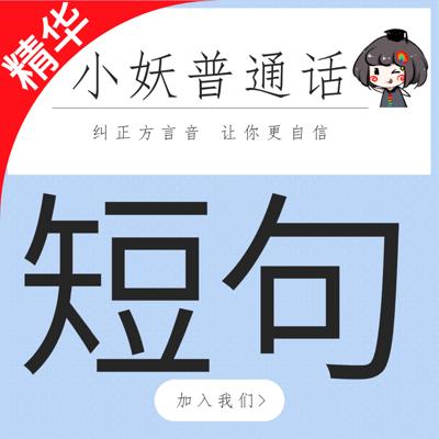 普通话考试测试60篇短文练习