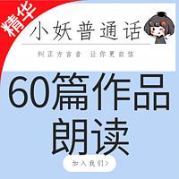 普通话考试真题朗读作品