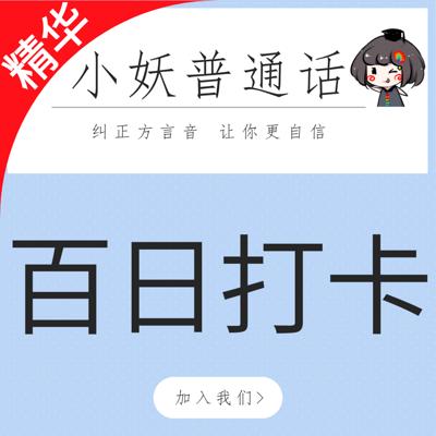 普通话百日打卡训练练习