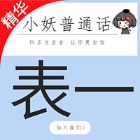普通话考试表一词语