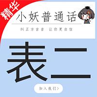 普通话表二词语