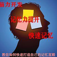 提高学习效率成为记忆大师
