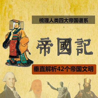 帝国记-揭露人类帝国兴衰的奥秘