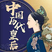 《乘风破浪的姐姐》后宫篇:皇后的战争