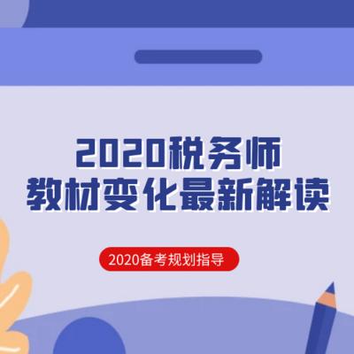 2020税务师教材变化解读