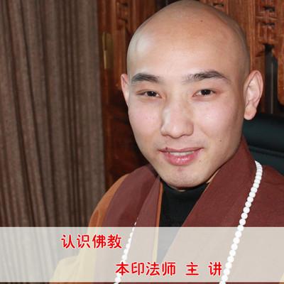 认识佛教(第三次)