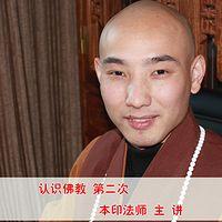 认识佛教(第二次)