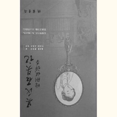 所谓吴氏石头记不是古本真本,是当代续书。