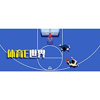 体育E世界