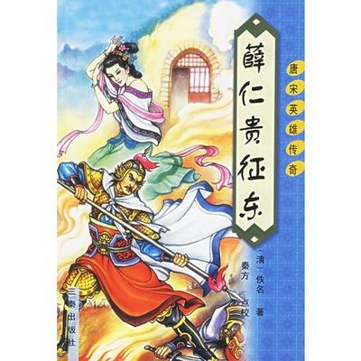 传统评书薛仁贵征东