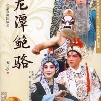 传统评书龙潭鲍骆