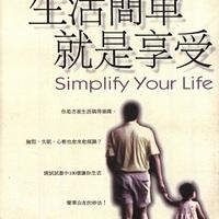 简化你的生活