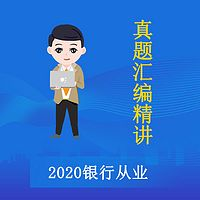 2020银行从业资格考试真题汇编精讲课