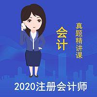 2020注册会计师《会计》真题精讲课
