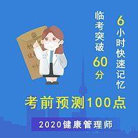 2020年健康管理师必考100点