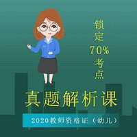 幼儿教资历年真题解析课 锁定70%考点