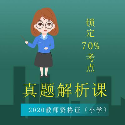 小学教资历年真题解析课 锁定70%考点