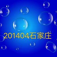 201404石家庄