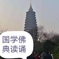 国学佛典读诵