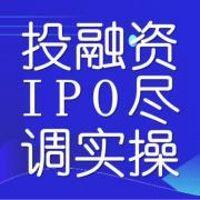 巨树|投融资IPO尽职调查实操及案例剖析