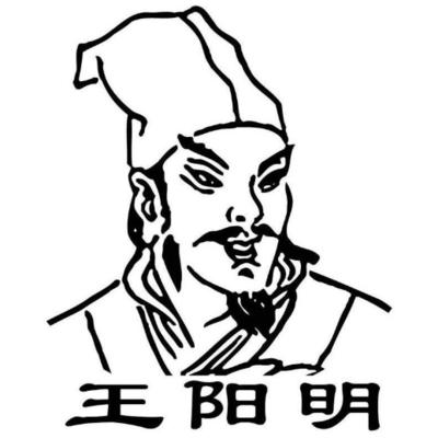 王阳明心学