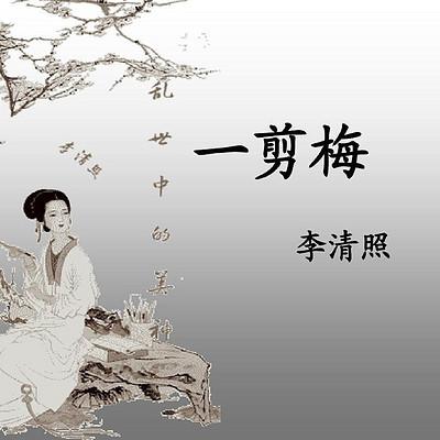 《一剪梅·红藕香残玉簟秋》