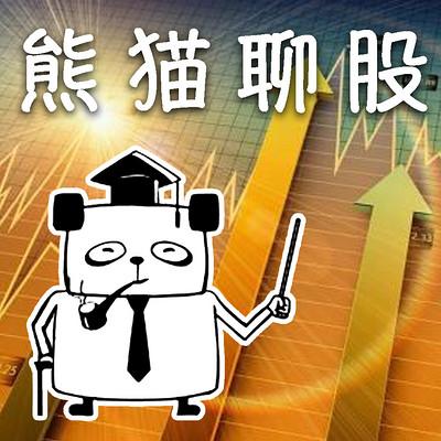 股票投资 | 熊猫聊股