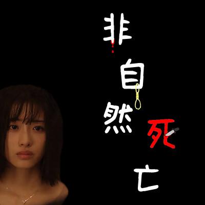 刘哔解说《非自然死亡》