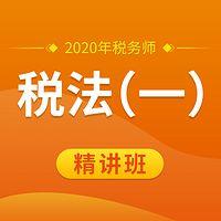 2020年税务师 税法一 精讲班 