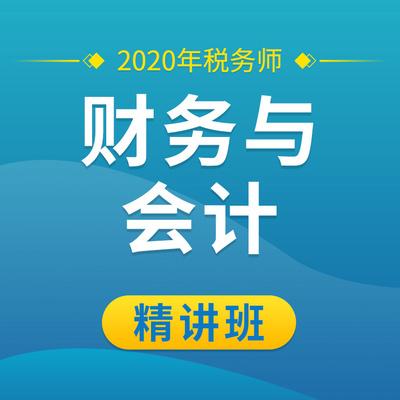 2020年税务师 财务与会计 精讲班