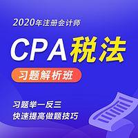 2020年注册会计师|CPA税法习题班