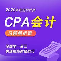 2020年注册会计师|CPA会计习题班