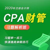2020年注册会计师|CPA财管习题班
