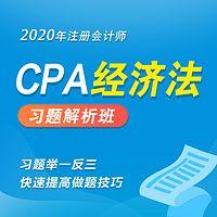2020年注册会计师|CPA经济法习题班