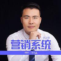 徐德福 | 营销系统线上版