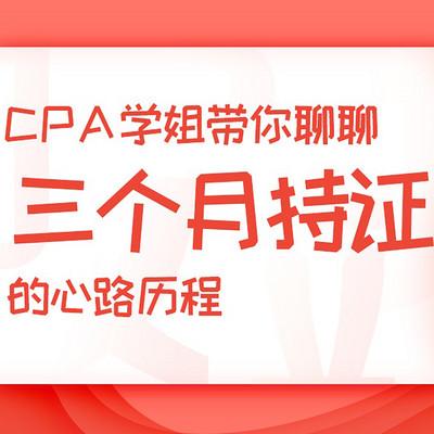 CPA学姐带你聊聊三个月持证的心路历程