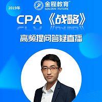 CPA战略2019年考前第一期集中答疑
