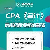 CPA会计2019年考前第一期集中答疑