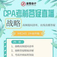 CPA战略2019年考前最后一期集中答疑