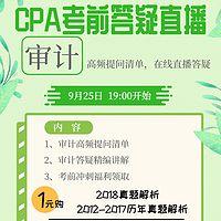 CPA审计2019年考前最后一期集中答疑