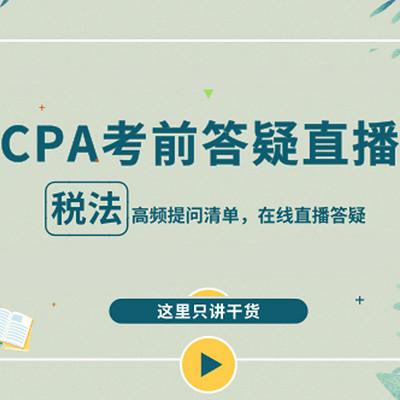 CPA税法2019年考前最后一期集中答疑