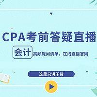 CPA会计2019年考前最后一期集中答疑