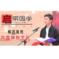 解密真相:中国神秘文化