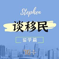Stephen 谈移民 ▏留学篇