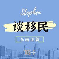 Stephen 谈移民 东南亚