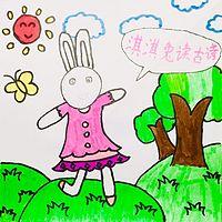 淇淇兔读古诗