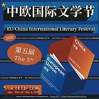 中欧国际文学节